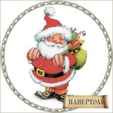 Набор папертоль Дед Мороз с подарками