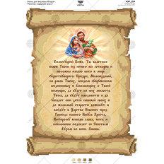 фото: схема для вышивки бисером Молитва Супругов (рус)