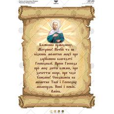 фото: схема для вышивки бисером Молитва Матроне (укр)