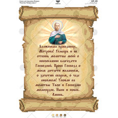 фото: схема для вышивки бисером Молитва Матроне (рус)