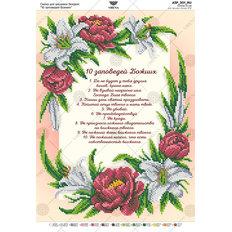 фото: схема для вышивки бисером икона Молитва Десять Заповедей Божьих
