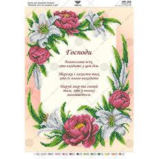 фото: схема для вышивки бисером икона Молитва входящего в дом (укр)