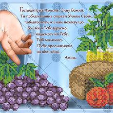 фото: схема для вышивки бисером Молитва перед едой (укр)
