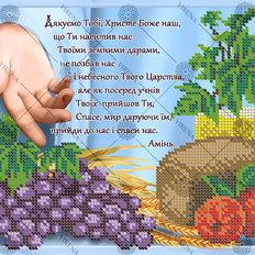 фото: схема для вышивки бисером Молитва после еды (укр)