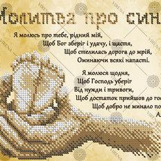 фото: схема для вышивки бисером Молитва за сына (укр)