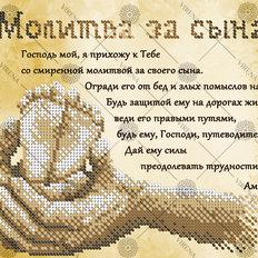 фото: схема для вышивки бисером Молитва за сына (рус)