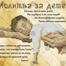 фото: схема для вышивки бисером Молитва за детей (рус)