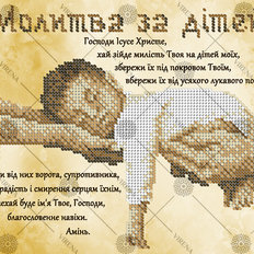 фото: схема для вышивки бисером Молитва за детей (укр)