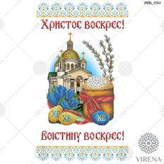 фото: рушник пасхальный для вышивания бисером и крестом, Кулич и крокусы