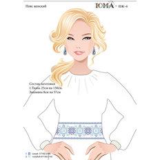фото: заготовка для вышивки бисером или нитками женского пояса
