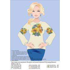 фото: заготовка женской вышиванки для вышивки бисером или крестиком