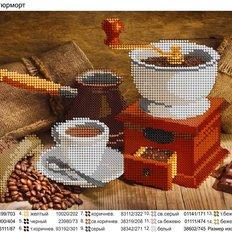 фото: схема для вышивки бисером, Кофейный натюрморт
