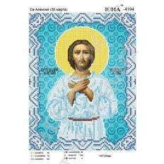 изображение: именная икона для вышивки бисером, Св. Алексей