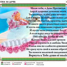 фото: Молитва за Дочь (рус) покое для вышивки бисером, схема