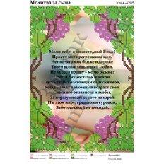 фото: молитва за сына, схема для вышивки бисером