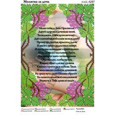 фото: Молитва за дочь (рус), схема для вышивки бисером