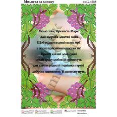фото: Молитва за дочь (укр), схема для вышивки бисером