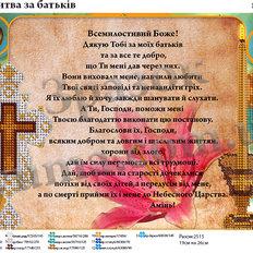 фото: Молитва за родителей (укр), схема для вышивки бисером