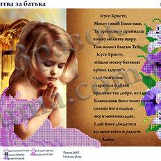 фото: Молитва родителей за детей перед началом учебы для вышивки бисером