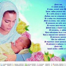 фото: Молитва о детях для вышивки бисером, схема