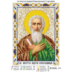 изображение: икона для вышивки бисером, Святой Апостол Андрей Первозванный