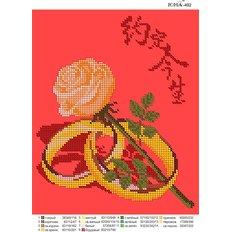 фото: схема для вышивки бисером, обручальные кольца