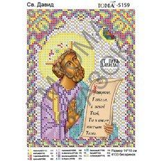 изображение: икона для вышивки бисером Св. Пророк Давид