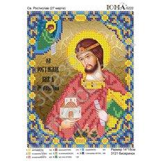 Схема для вышивки бисером Св. Ростислав