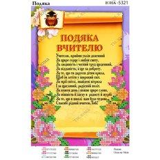 фото: картина для вышивки бисером Подяка вчителю