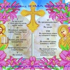 фото: картина для вышивки бисером, молитва