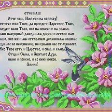 Схема для вышивки бисером Отче наш (русский текст молитвы)