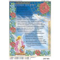 фото: картина для вышивки бисером, Молитва Ангелу хранителю (укр)