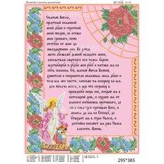 фото: картина для вышивки бисером, Молитва Ангелу хранителю (рус)