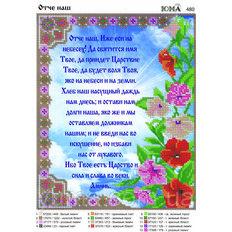 фото: Молитва Отче наш для вышивки бисером, схема